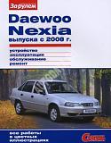 Daewoo Nexia выпуска с 2008 г. За рулем. Устройство, эксплуатация, обслуживание, ремонт-b9d4b290e7ea.jpg