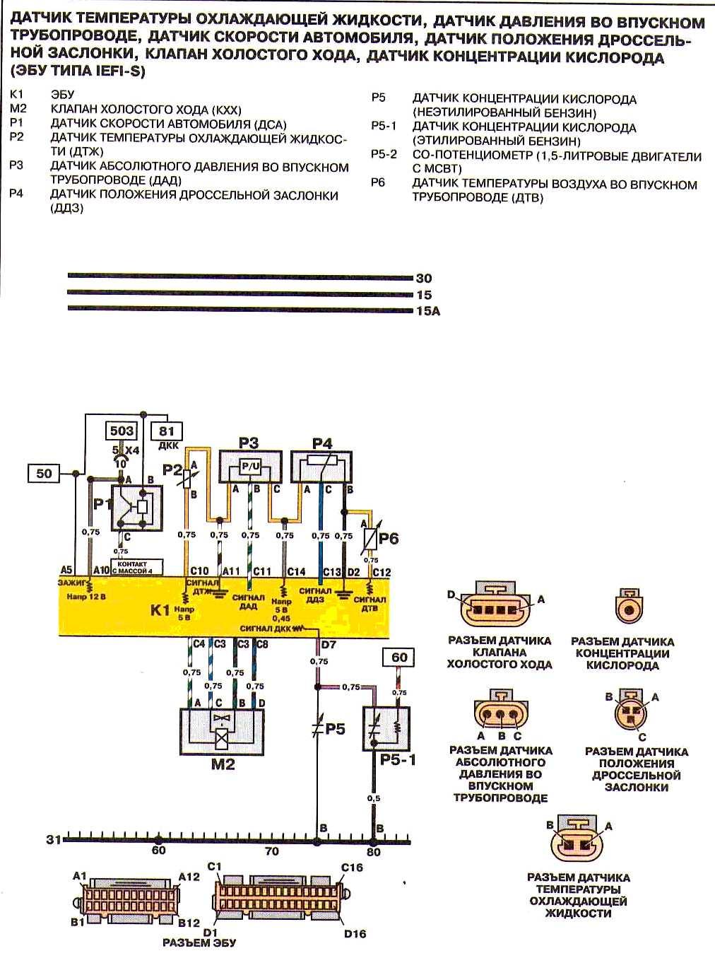 део нексия 2012 электрическая схема