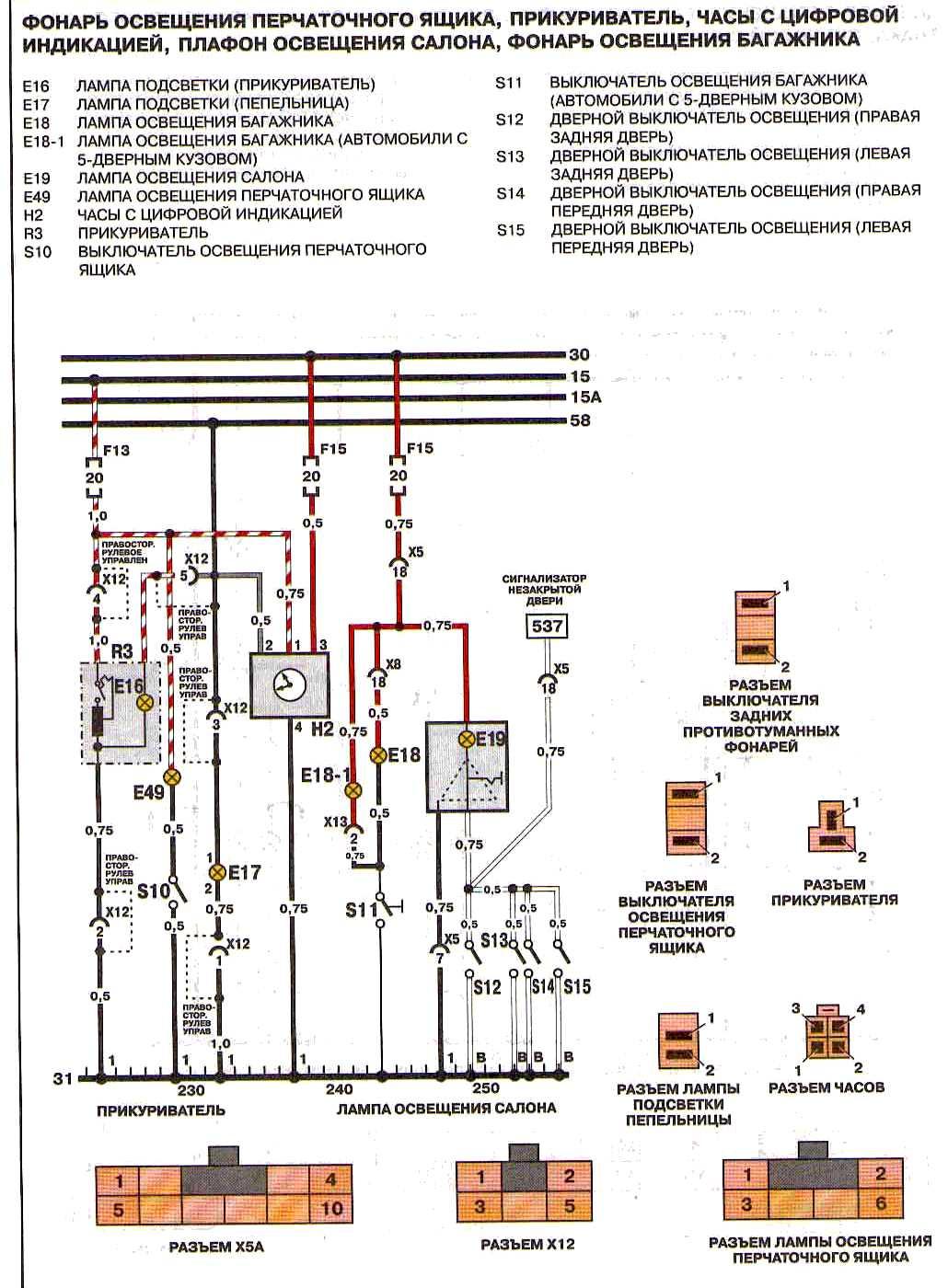 Схема дэу нексия 2003