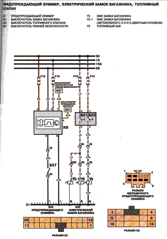 Схема магнитолы nexia