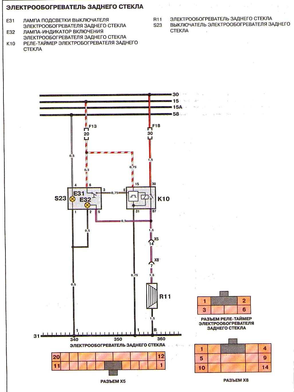Схема подключения парктроника ланос